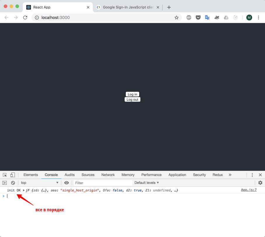 инициализация google auth