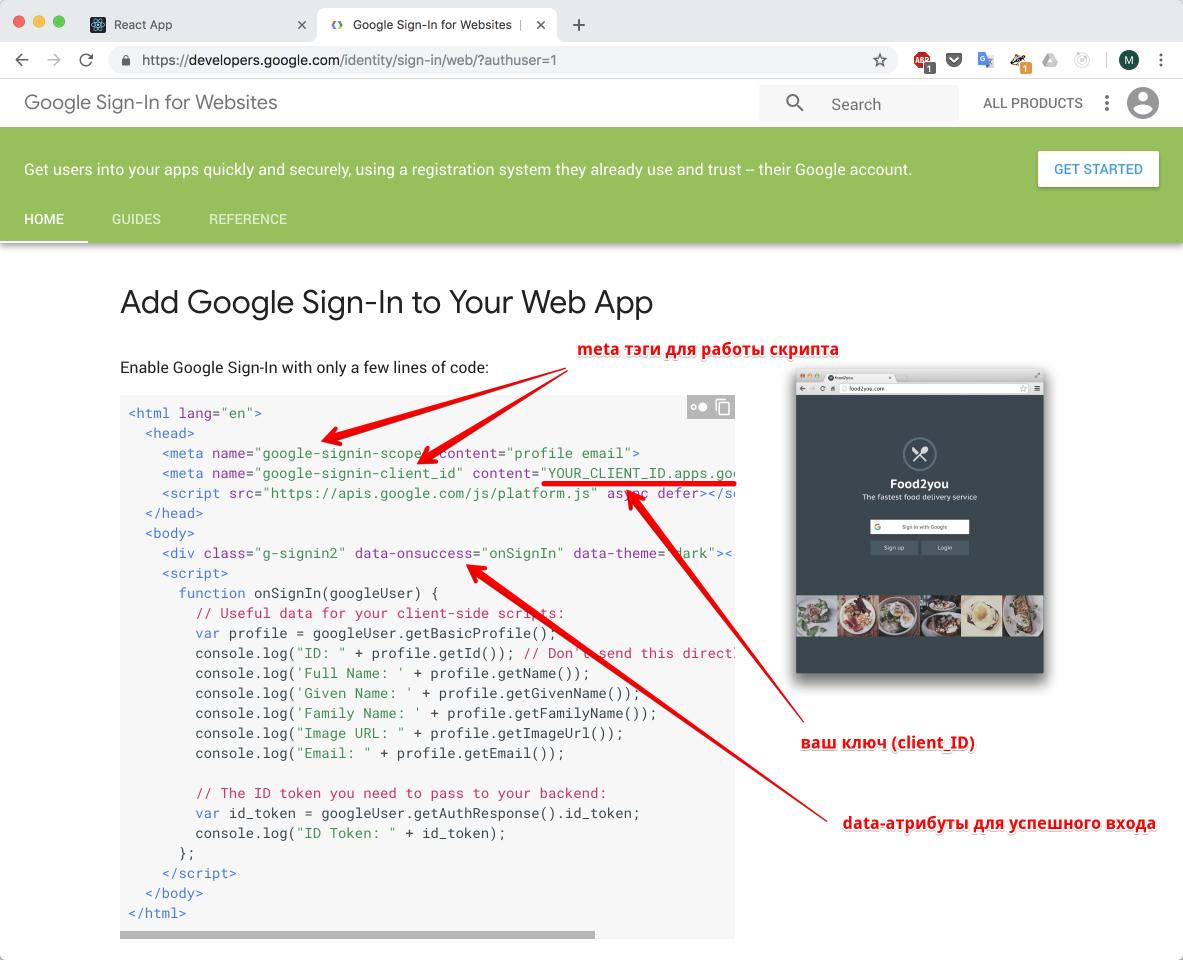google sign in документация